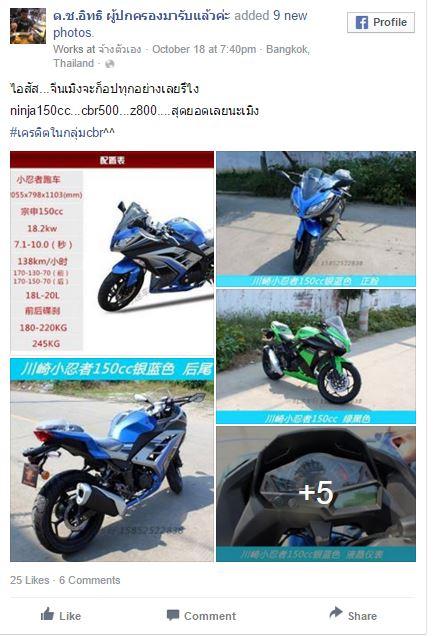 Motor tiruan kawasaki ninja 300